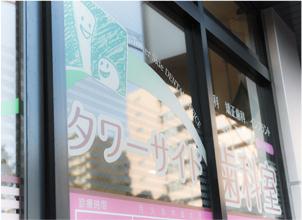 理由1 JR船橋駅より徒歩2分